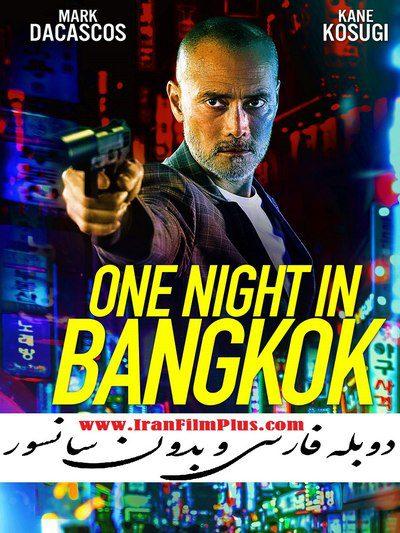 فیلم دوبله: یک شب در بانکوک 2020 One Night in Bangkok