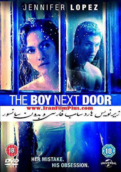 فیلم زیرنویس فارسی: پسر همسایه 2015 The Boy Next Door