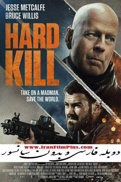 فیلم دوبله: کشتن سخت 2020 Hard Kill