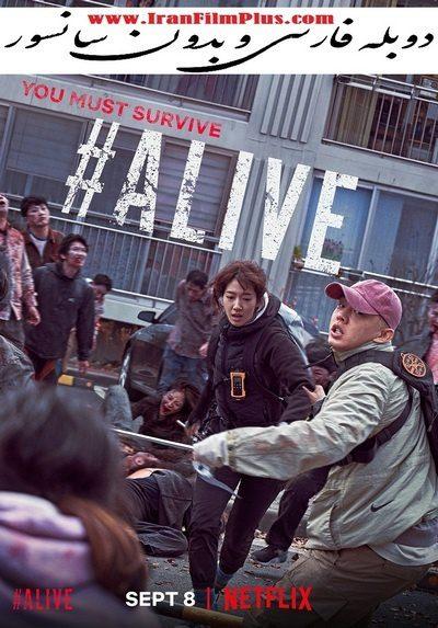فیلم دوبله: هشتگ زنده 2020 #Alive