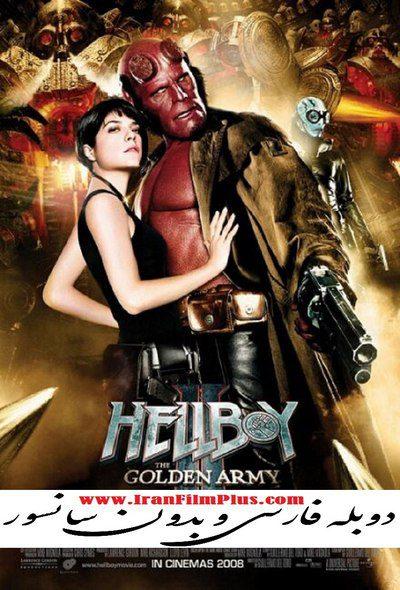 فیلم دوبله: پسر جهنمی 2004 Hellboy