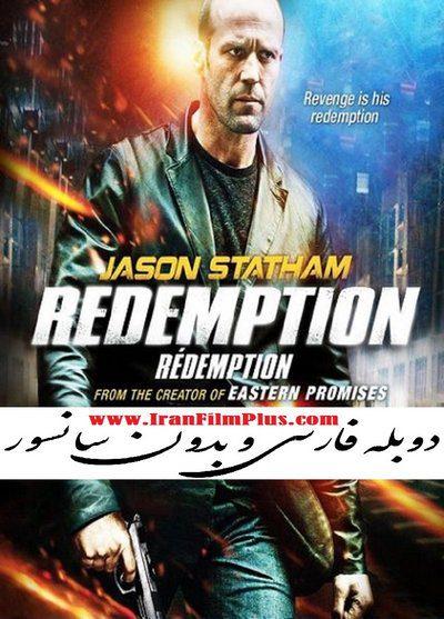 فیلم دوبله: مرغ مگس خوار / رستگاری 2013 Redemption