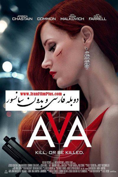 فیلم دوبله: آوا 2020 Ava