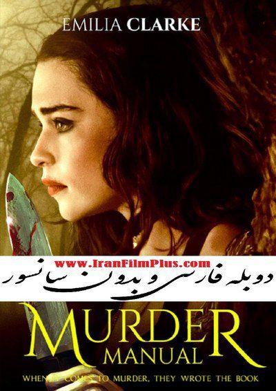 فیلم دوبله: راهنمای قتل 2020 Murder Manual