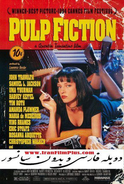 فیلم دوبله: پالپ فیکشن 1994 Pulp Fiction