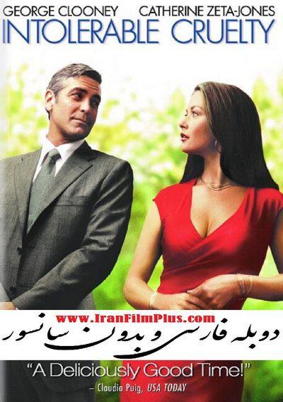 فیلم دوبله: طلاق با عشق 2003  Intolerable Cruelty