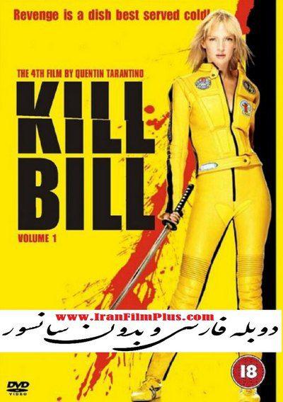 فیلم دوبله: بیل را بکش 1 (2003) Kill Bill: Vol. 1