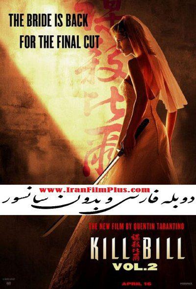 فیلم دوبله: بیل را بکش 2 (2004) Kill Bill: Vol. 2