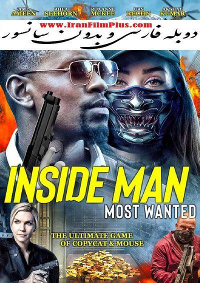 فیلم دوبله: مرد نفوذی - تحت تعقیب 2019 Inside Man: Most Wanted