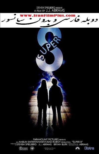 فیلم دوبله: سوپر 8 (2011) Super 8