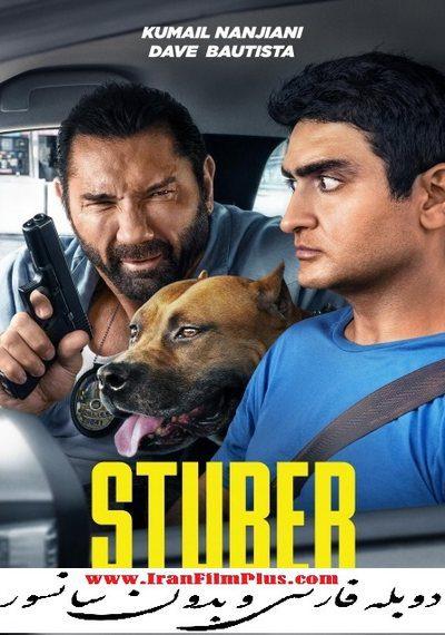 فیلم دوبله: استوبر 2019 Stuber
