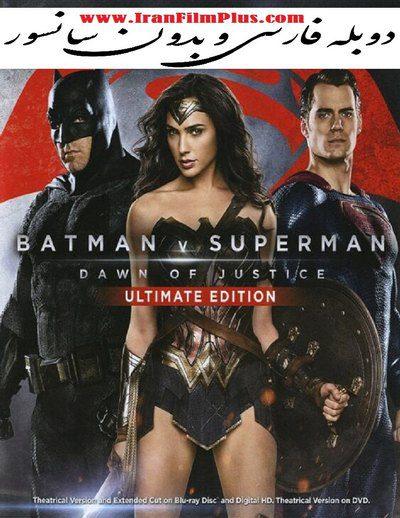 فیلم دوبله: بتمن در برابر سوپرمن: طلوع عدالت 2016 Batman v Superman: Dawn of Justice