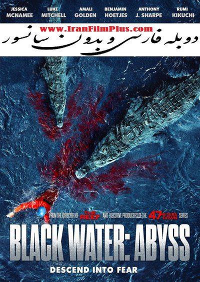 فیلم دوبله: دریاچه سیاه- پرتگاه 2020 Black Water: Abyss