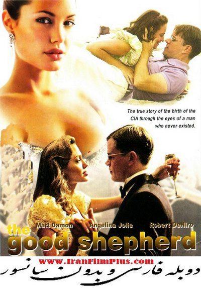 فیلم دوبله: چوپان خوب 2006 The Good Shepherd