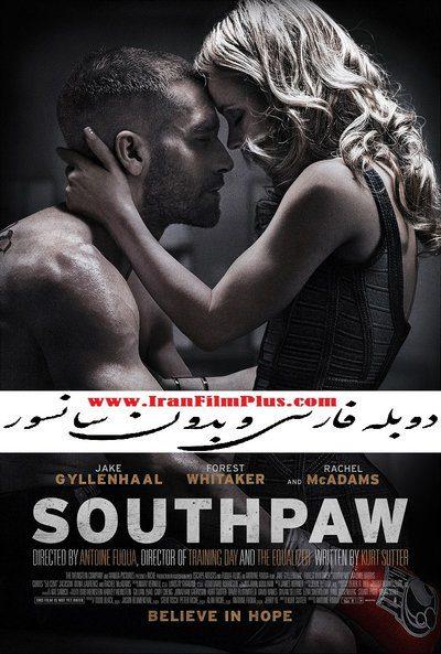 فیلم دوبله: چپ دست (2015) Southpaw