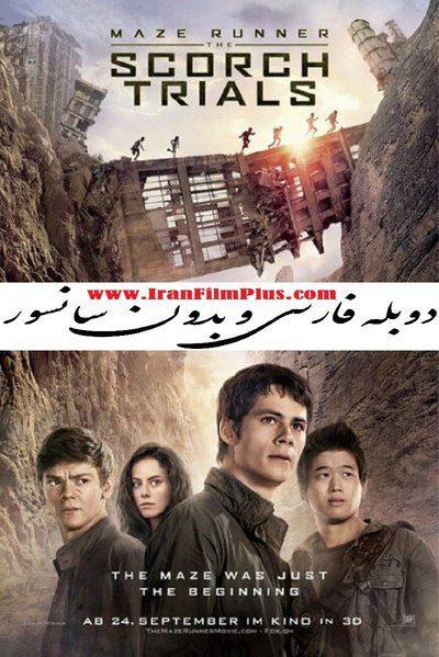 فیلم دوبله: دونده مارپیچ: آزمایش های سرزمین سوخته 2015 Maze Runner: The Scorch Trials