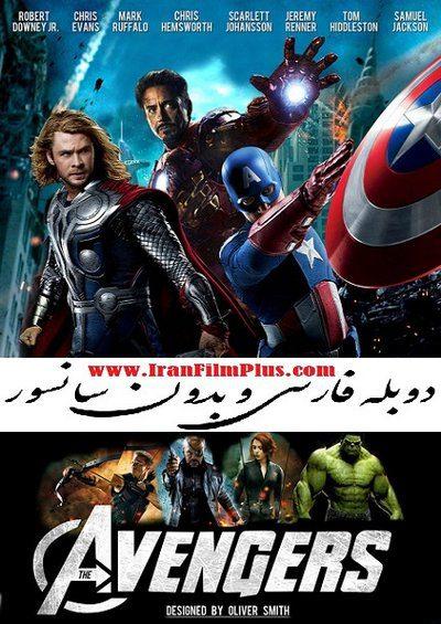 فیلم دوبله: انتقام جویان 2012 The Avengers