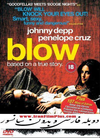 فیلم دوبله: کوکائین 2001 Blow