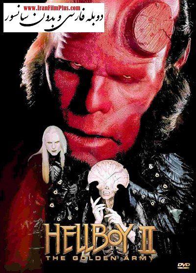 فیلم دوبله: پسر جهنمی 2 - ارتش طلایی 2008 Hellboy II: The Golden Army
