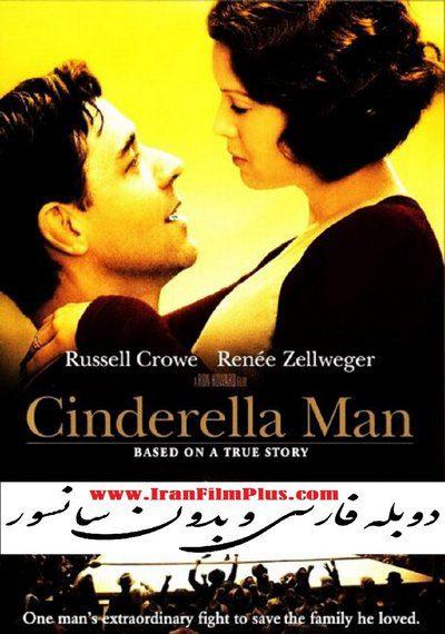 فیلم دوبله: مرد سیندرالایی 2005 Cinderella Man