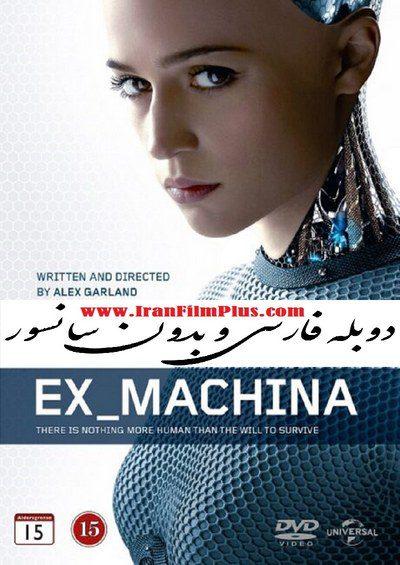 فیلم دوبله: اکس ماشین 2014 Ex Machina