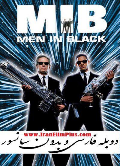فیلم دوبله: مردان سیاه پوش 1 (1997) Men in Black