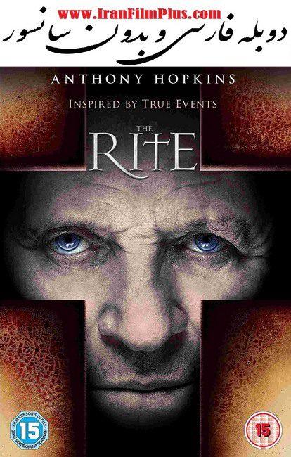 فیلم دوبله: تشریفات مذهبی 2011 The Rite
