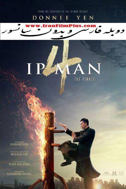 فیلم دوبله: ایپ من 4 (2019) Ip Man 4