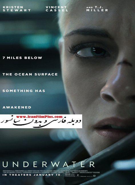 فیلم دوبله: زیر آب 2020 Underwater