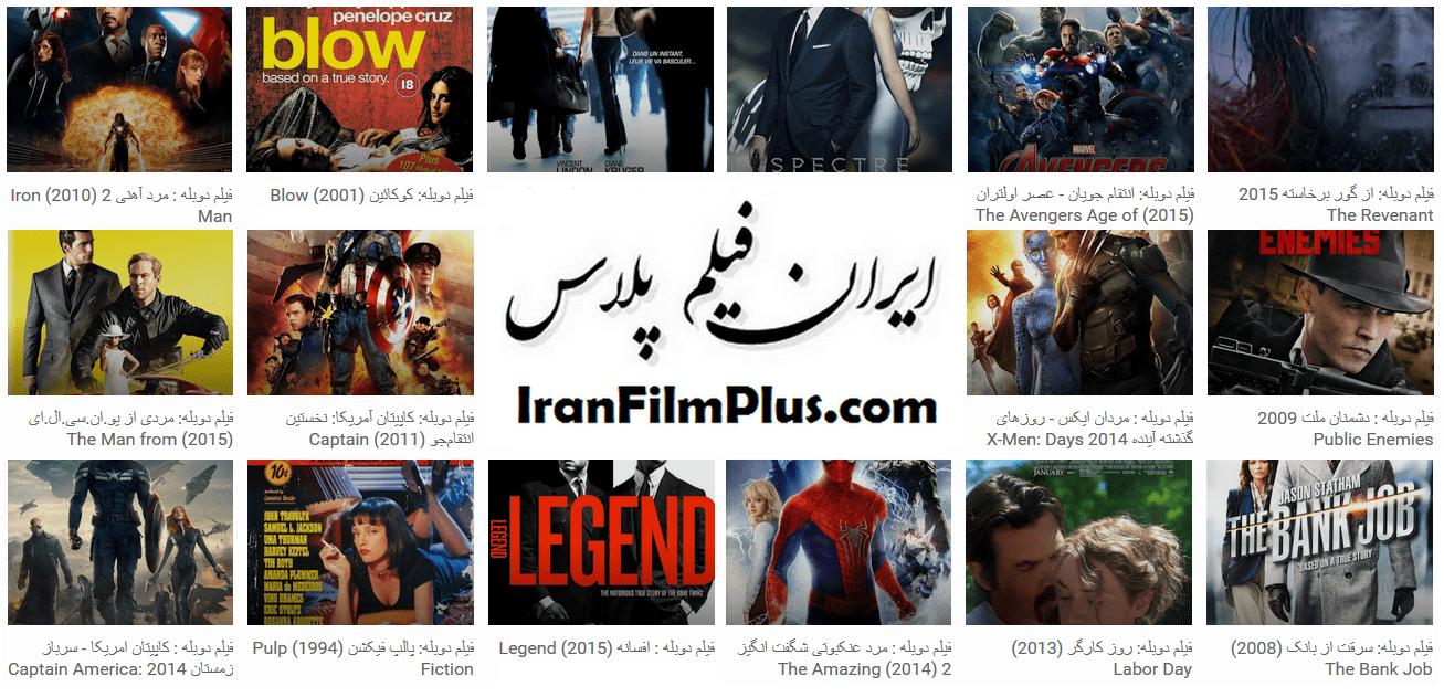 معرفی پلتفرم جدید ایران فیلم پلاس