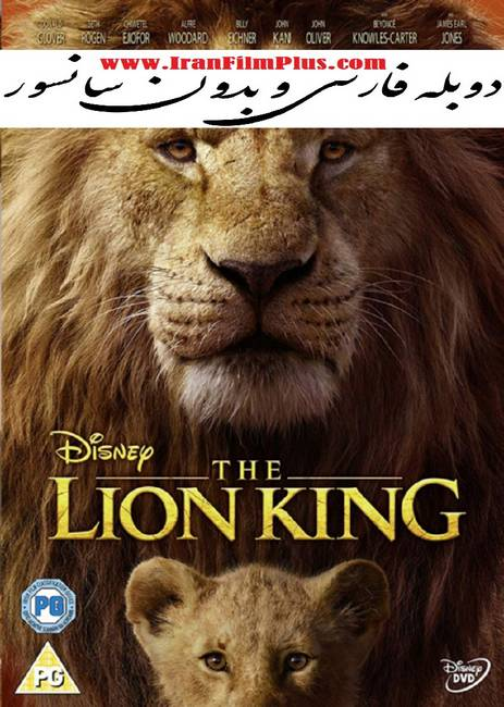 انیمیشن دوبله: شیر شاه 2019 The Lion King