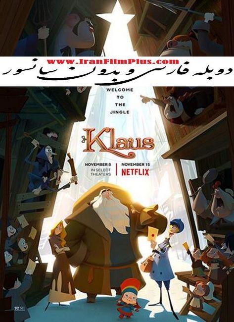 انیمیشن دوبله کلاوس 2019 Klaus