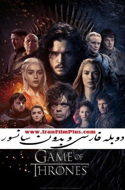 سریال دوبله: بازی تاج و تخت Game of Thrones - فصل 8