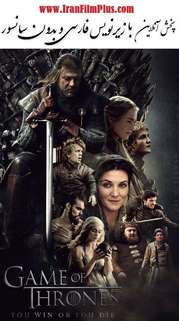 سریال زیرنویس فارسی: بازی تاج و تخت Game of Thrones - فصل 6