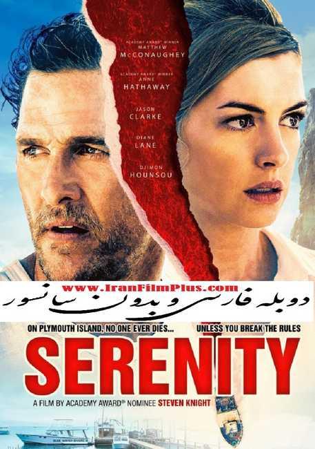 فیلم دوبله: آرامش / سرنتی (2019) Serenity
