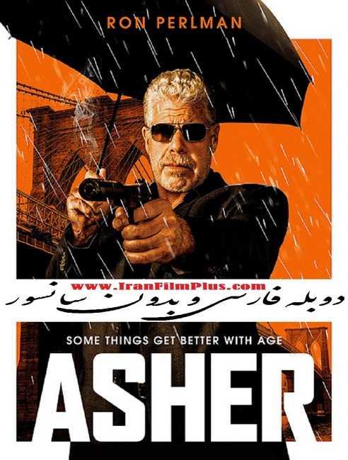 فیلم دوبله: آشر (2018) Asher