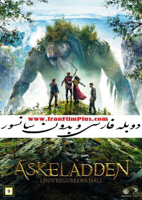 فیلم دوبله: اش لد - در قلمروی پادشاه کوهستان (2017) The Ash Lad: In the Hall of the Mountain King