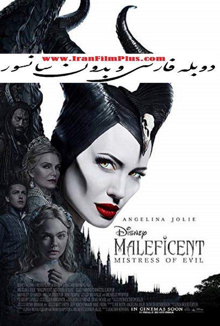فیلم دوبله افسونگر شرور 2: سردسته اهریمنان 2019 Maleficent: Mistress of Evil