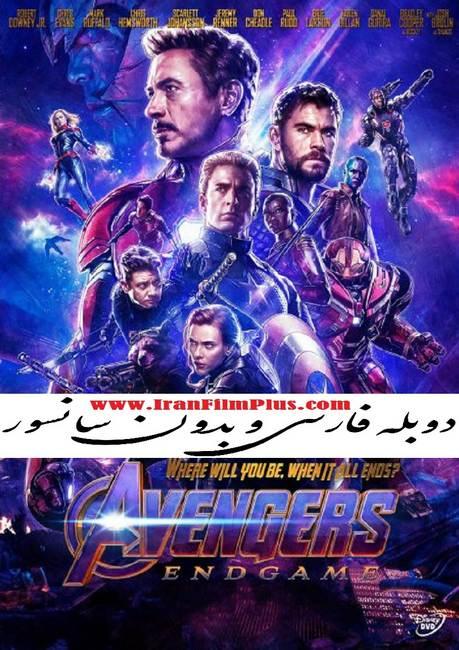 فیلم دوبله: انتقامجویان: پایان بازی (2019) Avengers: Endgame