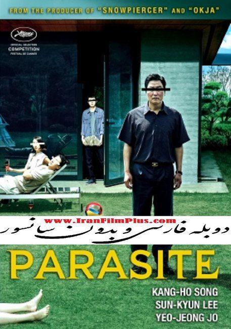 فیلم دوبله: انگل / پارازیت 2019 Parasite
