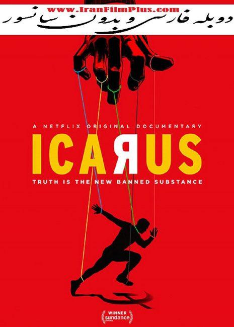 فیلم دوبله: ایکاروس (2017) Icarus