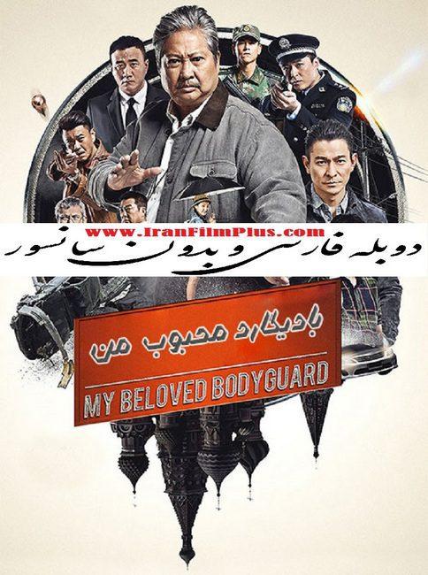 فیلم دوبله: بادیگارد محبوب من (2016) My Beloved Bodyguard