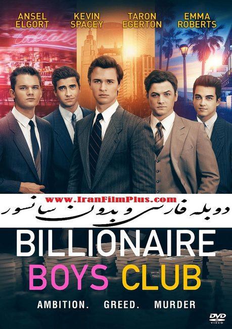 فیلم دوبله: باشگاه پسران میلیاردر (2018) Billionaire Boys Club