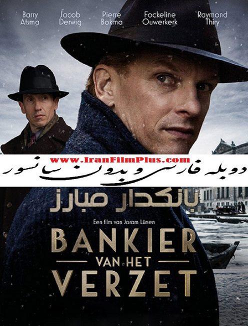 فیلم دوبله: بانکدار مبارز (2018) The Resistance Banker