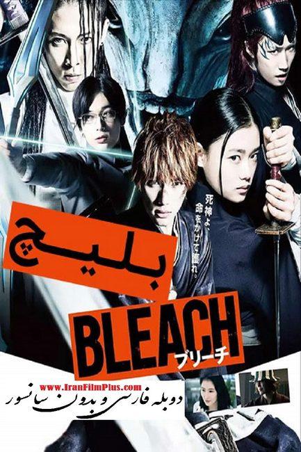 فیلم دوبله: بلیچ (2018) Bleach