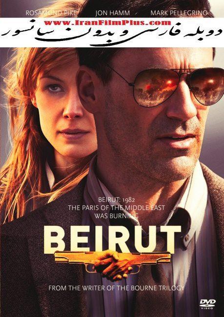 فیلم دوبله بیروت 2018 Beirut