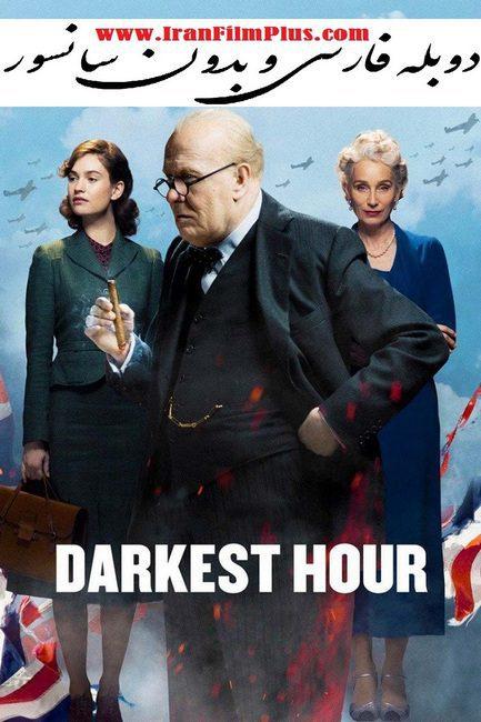 فیلم دوبله: تاریک ترین لحظات (2017) Darkest Hour