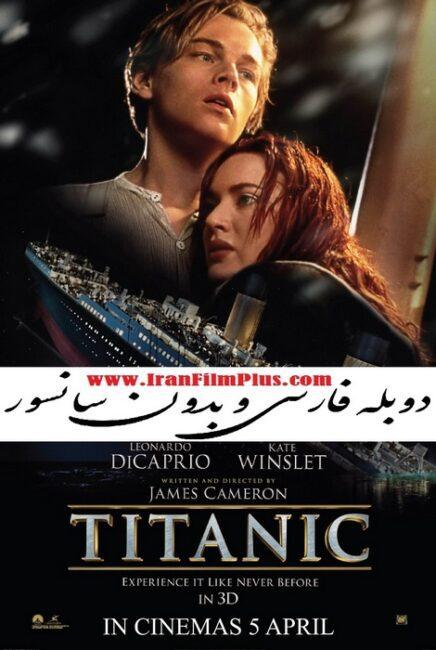 فیلم دوبله: تایتانیک 1997 Titanic