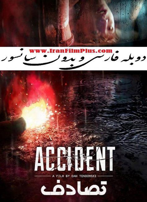 فیلم دوبله: تصادف (2017) Accident