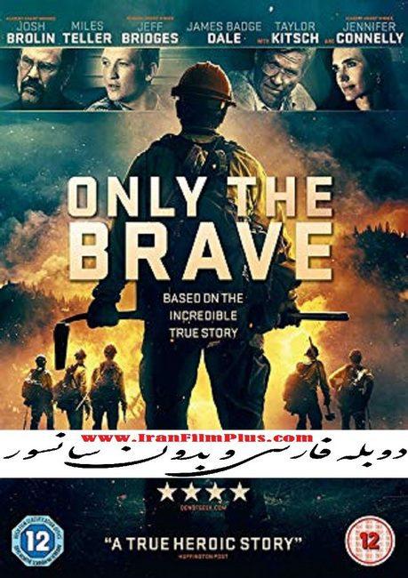 فیلم دوبله: تنها شجاعان (2017) Only the Brave